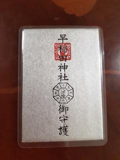 早稲田神社.jpg